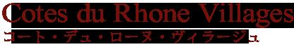 Cotes du Rhone Rouge