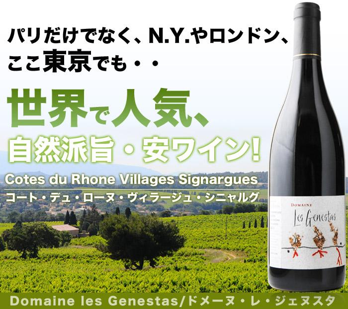 世界で人気、自然派旨・安ワイン!