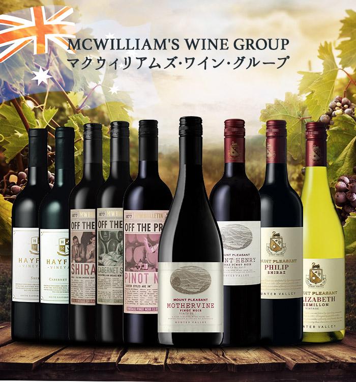 マクウィリアムズ・ワイン・グループ