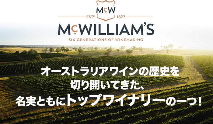 オーストラリアワインの歴史を切り開いてきた、名実ともにトップワイナリーの一つ!