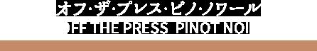 オフ・ザ・プレス・ピノ・ノワール