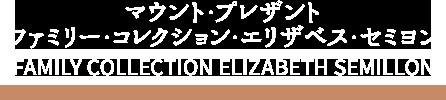 ファミリー・コレクション・エリザベス・セミヨン