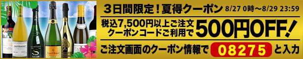 夏得クーポン500円OFF