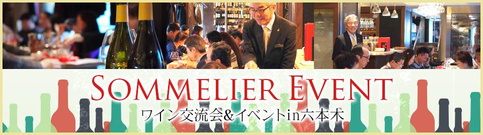 ワイン交流会&生産者来日イベント