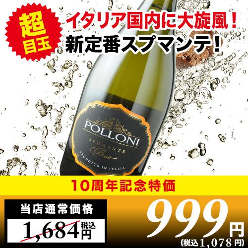 ポローニ・スプマンテ・ブリュット ワイン・ピープル NV ヴェネト スパークリングワイン・白 750ml