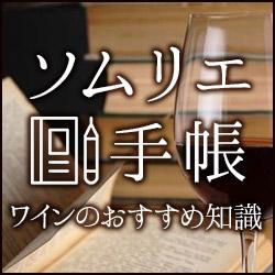 ソムリエ手帳