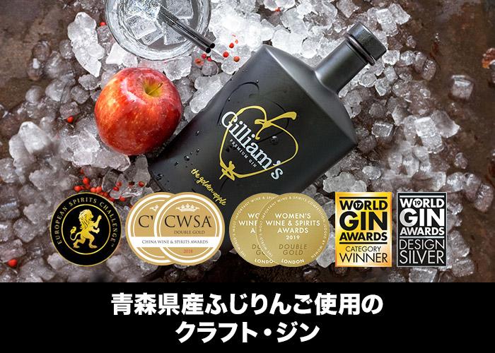 青森県産ふじりんご使用のクラフト・ジン