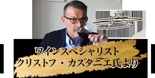 ワインスペシャリスト クリストフ・カスタニエ氏より