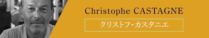Christophe CASTAGNE