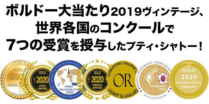 ボルドー大当たり2019ヴィンテージ、世界各国のコンクールで7つの金賞を授与された注目プティ・シャトー