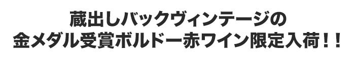 蔵出しバックヴィンテージの金メダル受賞ボルドー赤ワイン限定入荷!!