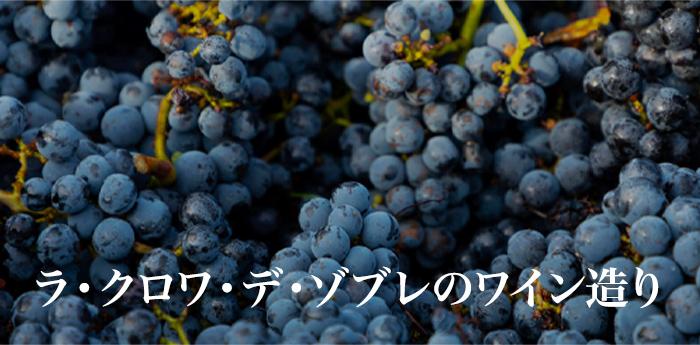 ラ・クロワ・デ・ゾブレのワイン造り
