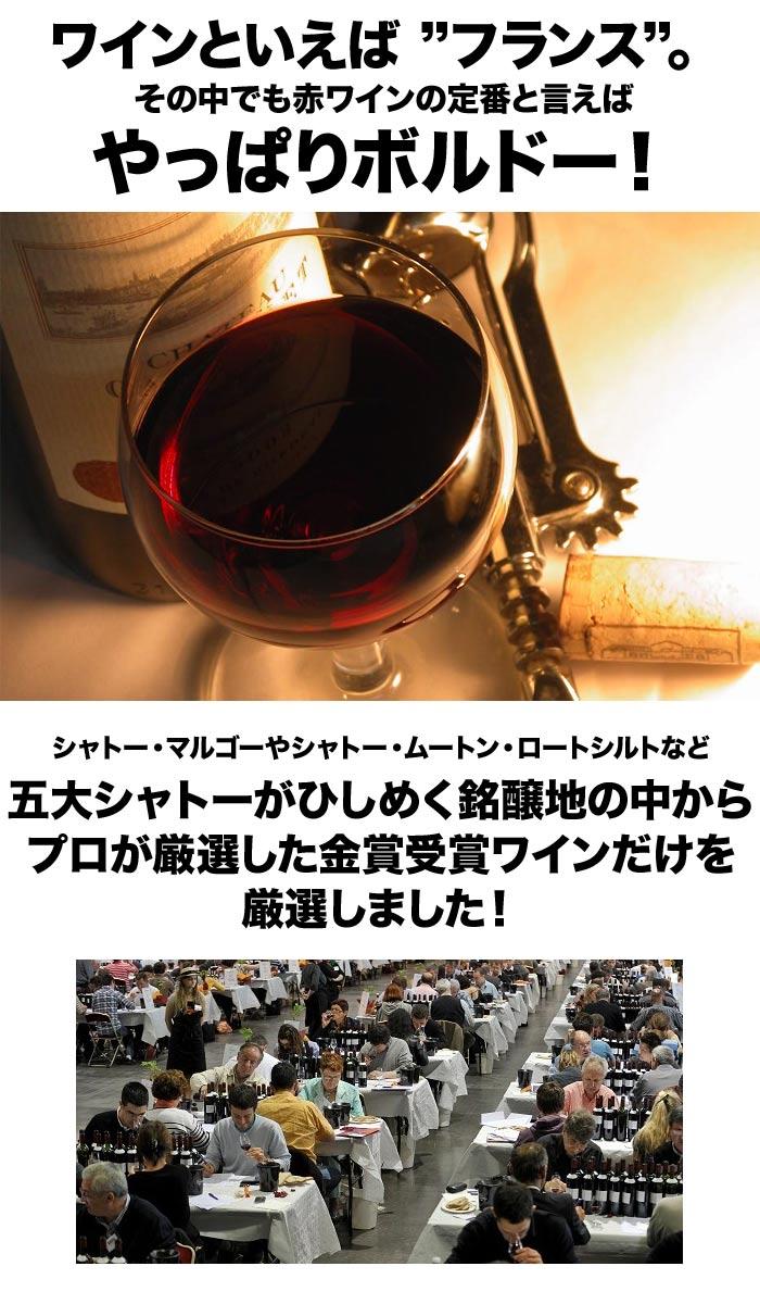 やっぱりボルドー!金賞受賞ワイン