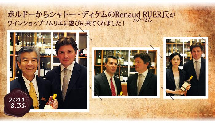 ボルドーからシャトー・ディケムのRenaud RUER氏がワインショップソムリエに遊びに来てくれました !