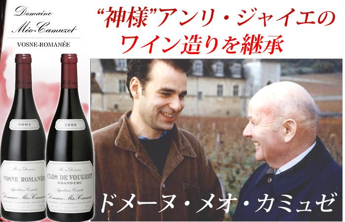 神様アンリ・ジャイエのワイン造りを継承
