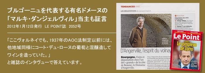 ブルゴーニュを代表する有名ドメーヌの「マルキ・ダンジェルヴィル」当主も証言