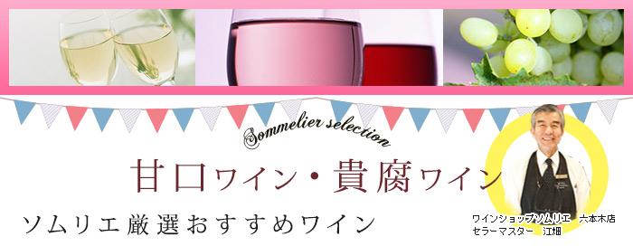 ソムリエ厳選 甘口ワイン・貴腐ワイン通販