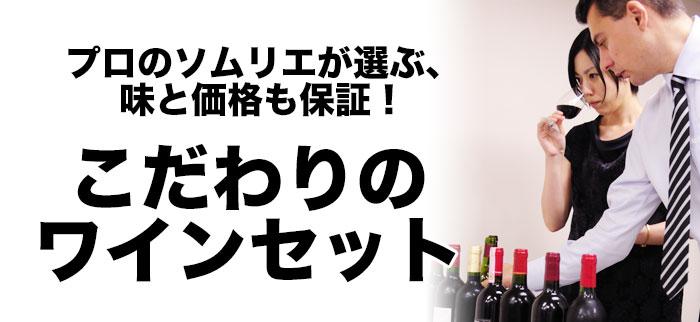プロのソムリエが選ぶ、味と価格も保証!こだわりのワインセット