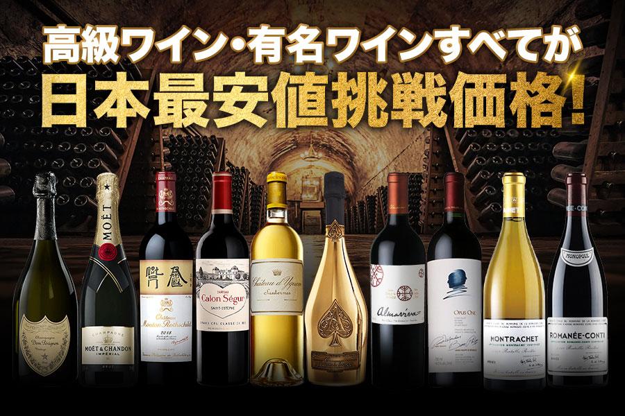 高級ワイン・有名ワインすべてが日本最安値挑戦価格!
