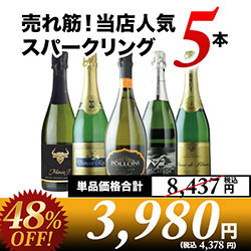 破格のスパークリングワイン5本セット