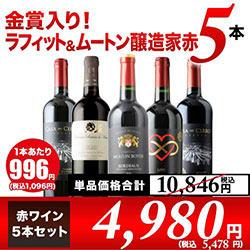 金賞&五大シャトー醸造家赤5本セット