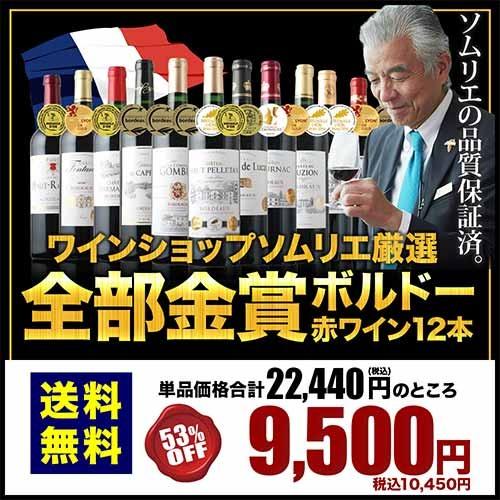 全部金賞ボルドー12本セット