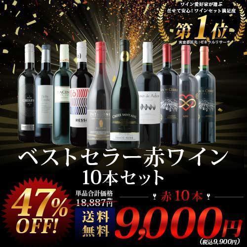 ベストセラー赤ワイン11本セット