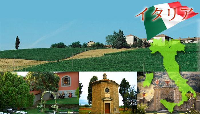 厳選 イタリアワイン