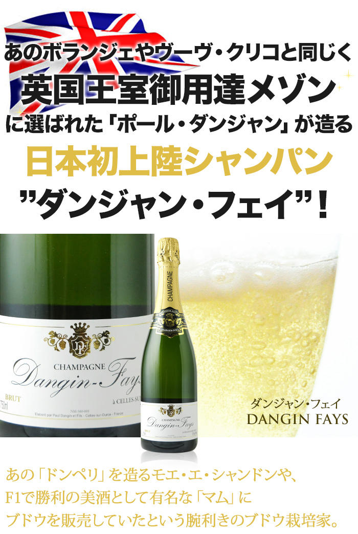 英国王室御用達メゾン シャンパン