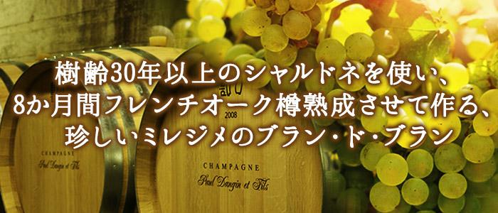 樹齢30年以上のシャルドネを使い、8か月間フレンチオーク樽熟成させて作る、珍しいミレジメのブラン・ド・ブラン