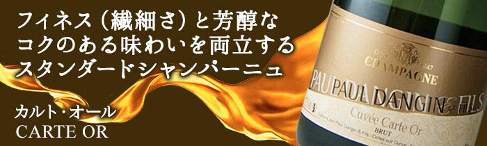 フィネス(繊細さ)と芳醇なコクのある味わいを両立するスタンダードシャンパーニュ
