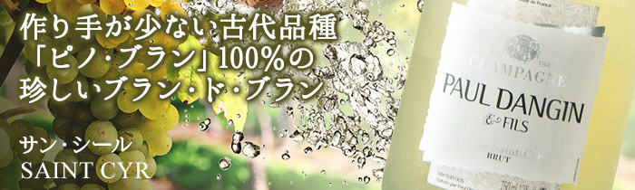 作り手が少ない古代品種「ピノ・ブラン」100%の珍しいブラン・ド・ブラン