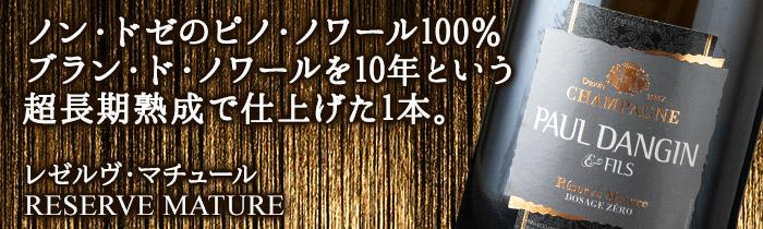 ノン・ドゼのピノ・ノワール100%ブラン・ド・ノワールを10年という超長期熟成で仕上げた1本。