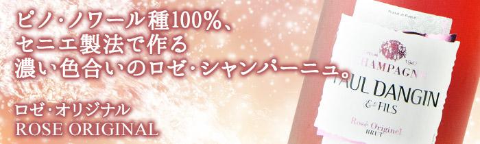 ピノ・ノワール種100%、セニエ製法で作る濃い色合いのロゼ・シャンパーニュ。