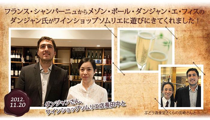 ワインショップソムリエに来店2012