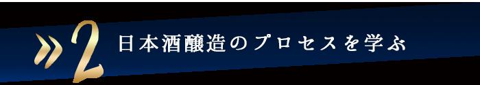 タイトル2 日本酒醸造のプロセスを学ぶ