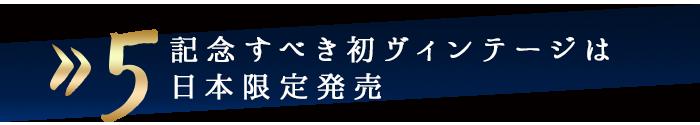 タイトル5 記念すべき初ヴィンテージは日本限定発売