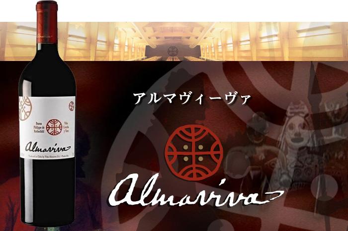 アルマヴィーヴァ almaviva オーパス・ワンに続きムートン・ロートシルトの作り方を受け継いだ赤ワイン