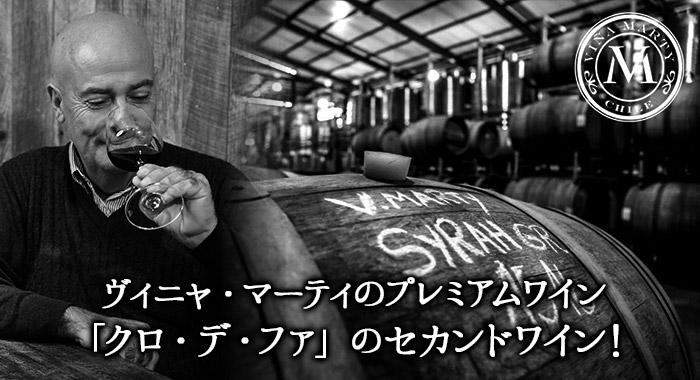ヴィニャ・マーティのプレミアムワイン「クロ・デ・ファ」のセカンドワイン!