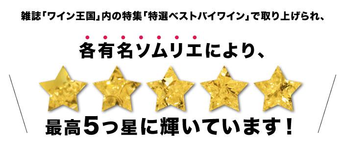 各有名ソムリエにより最高5つ星に輝いています!