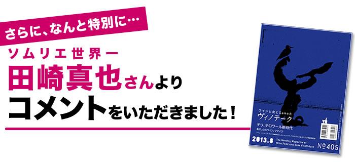田崎真也さんよりコメントをいただきました!