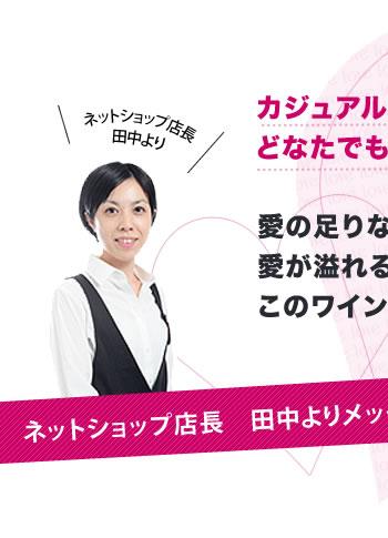 ネットショップ店長 田中よりメッセージ