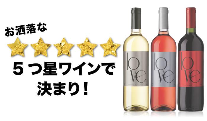 お洒落な5つ星ワインで決まり!