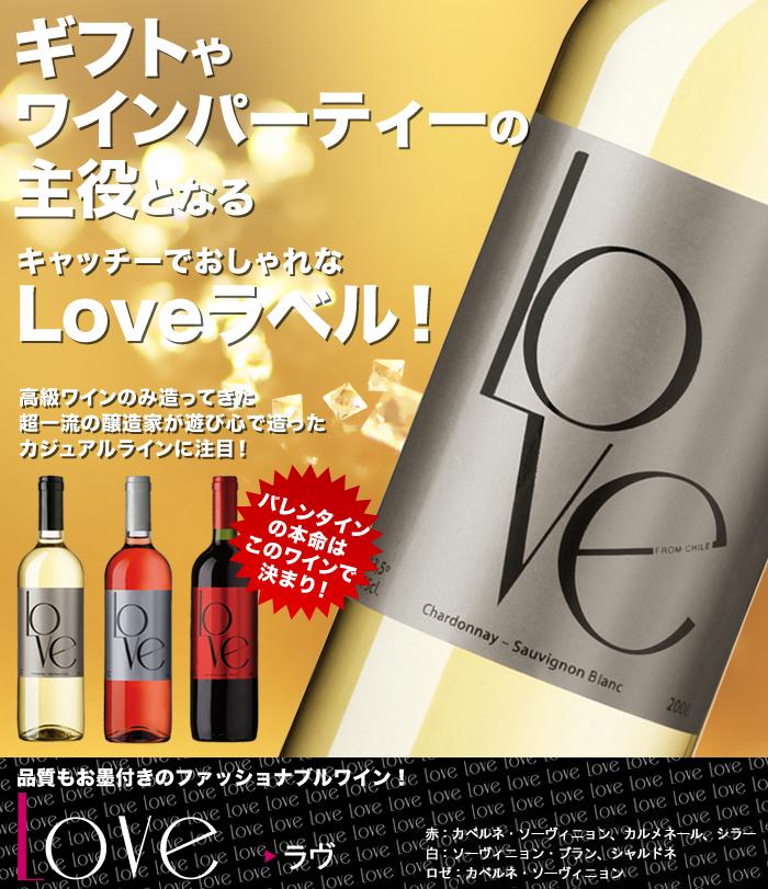 ギフトやワインパーティーの主役となるキャッチーでおしゃれなLoveラベル!
