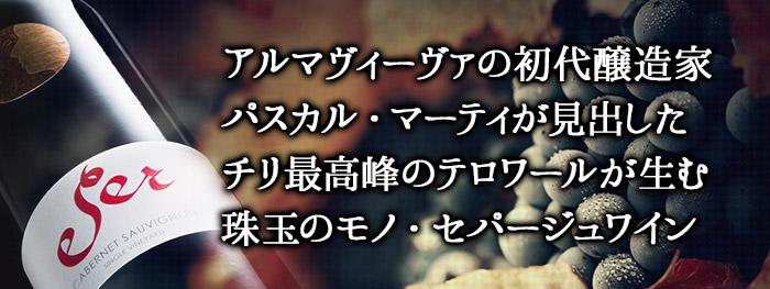 ヴィニャ・マーティのプレミアムワイン「クロ・デ・ファ」から生まれた珠玉のモノ・セパージュワインシリーズ