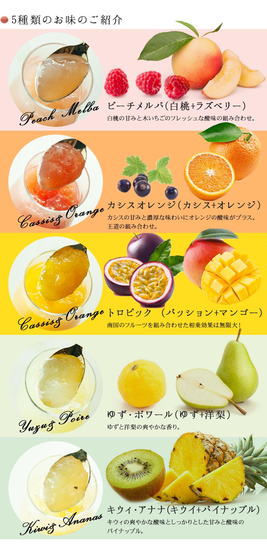 5種類のお味のご紹介