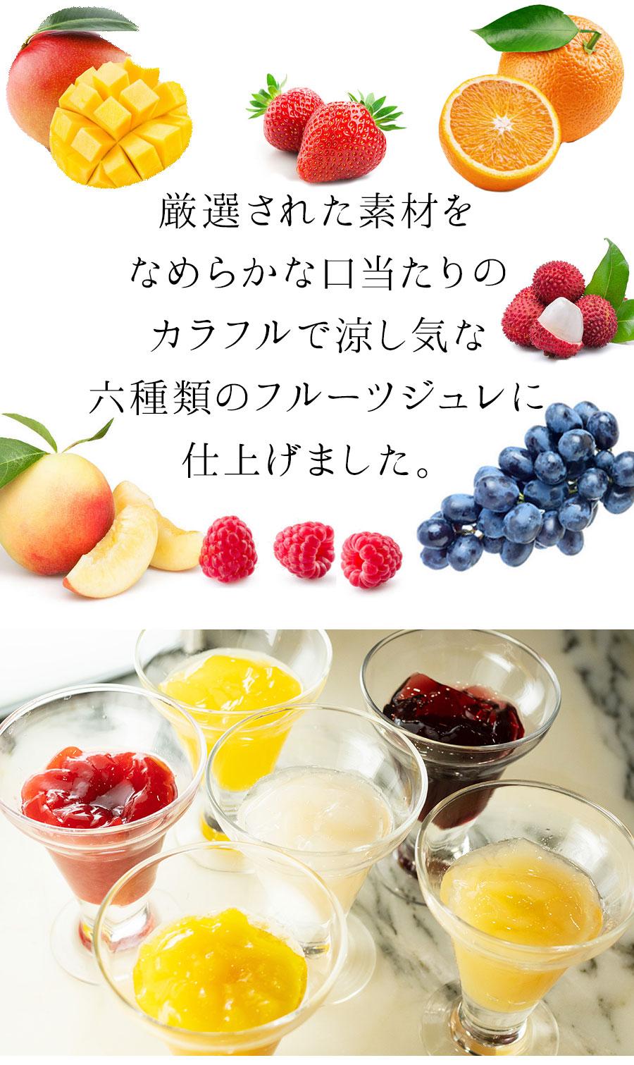 異なる芳醇な2種類のみずみずしい果実を特製のジュレパックで一つに。