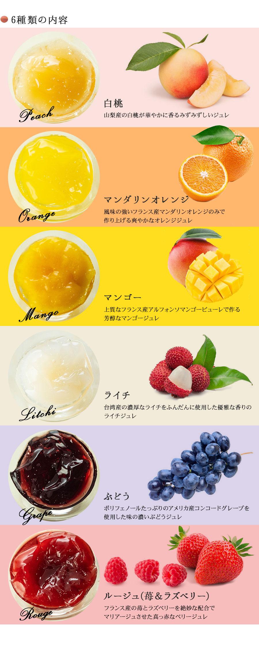 6種類のお味のご紹介
