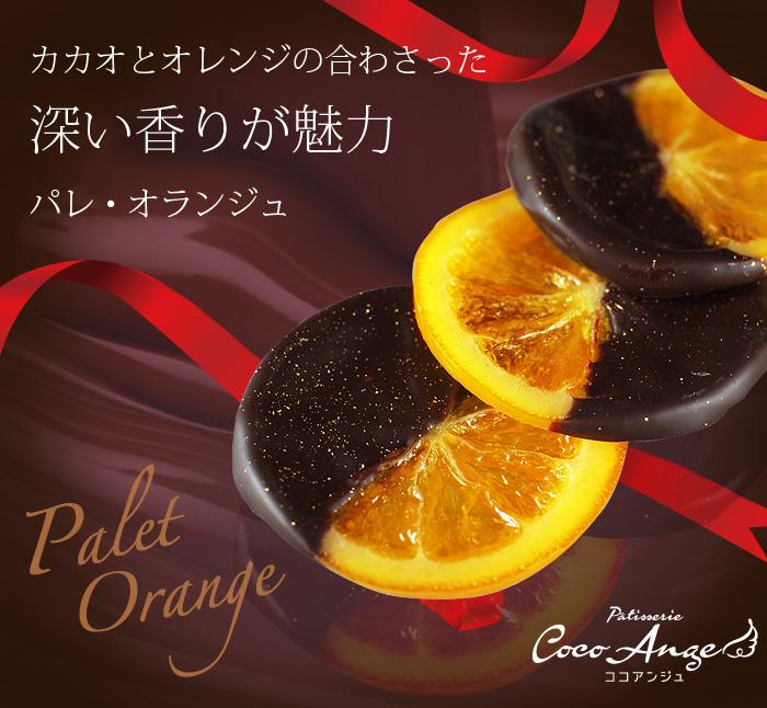 ココアンジュのチョコレート パレ・オランジュ