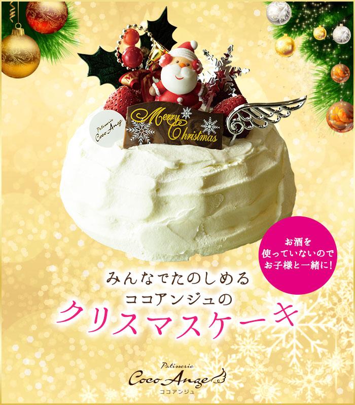 みんなでたのしめるココアンジュのクリスマスケーキ 天使のノエル